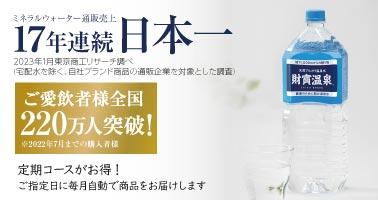 水 やばい 財宝 財寶温泉500mℓボトル×25本入箱|水・焼酎の財宝オンラインショップ